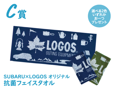 C賞 SUBARU×LOGOS オリジナル 抗菌フェイスタオル