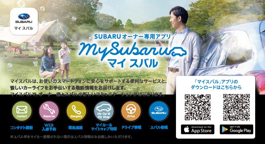 SUBARUオーナー専用アプリ マイスバル