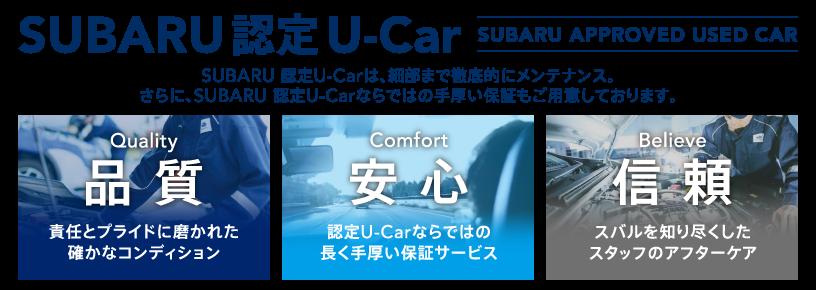 SUBARU認定U-Car