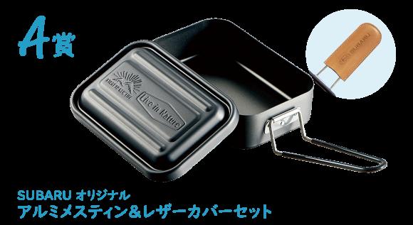 A賞 SUBARU オリジナル アルミメスティン&レザーカバーセット