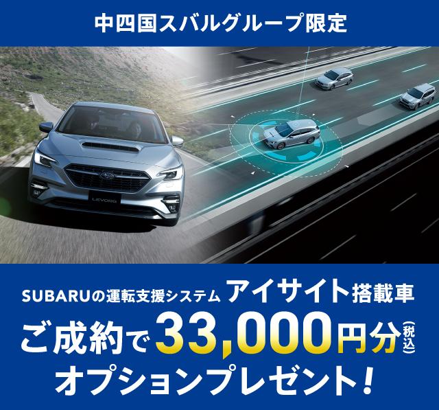 オプションプレゼント!ご成約で(税込)円分33,000アイサイト搭載車SUBARUの運転支援システム