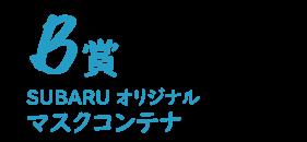 B賞 SUBARU オリジナル マスクコンテナ