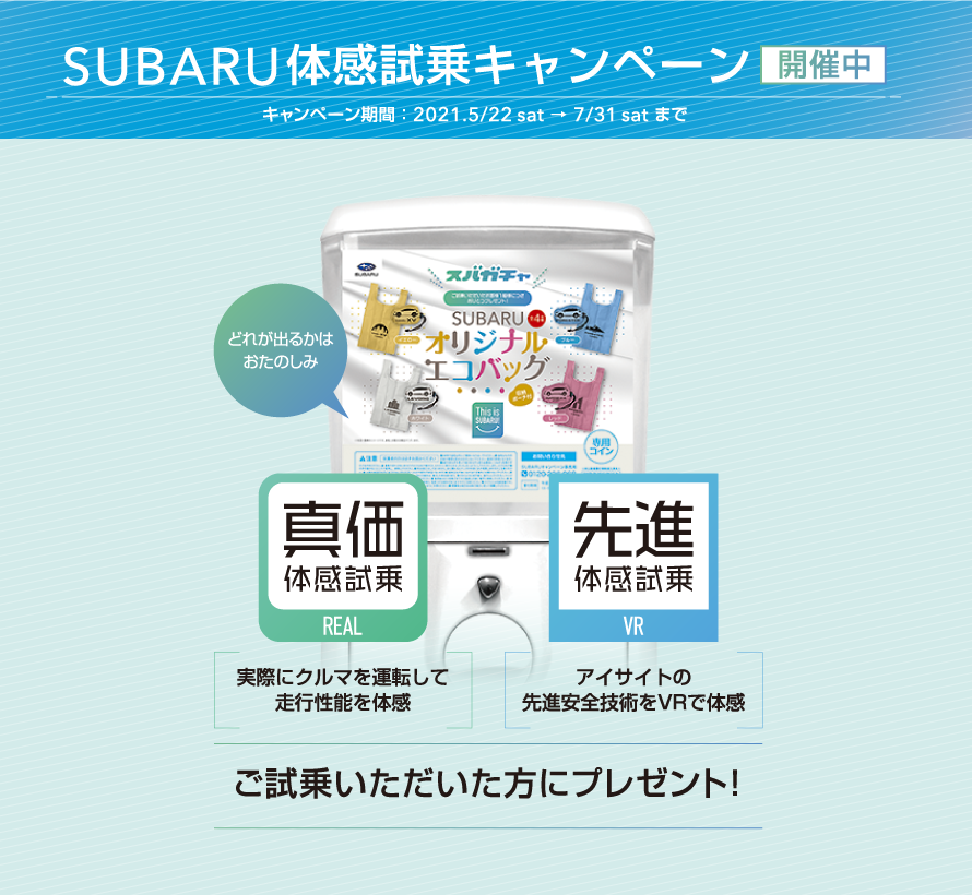 SUBARU 体感試乗キャンペーン開催中