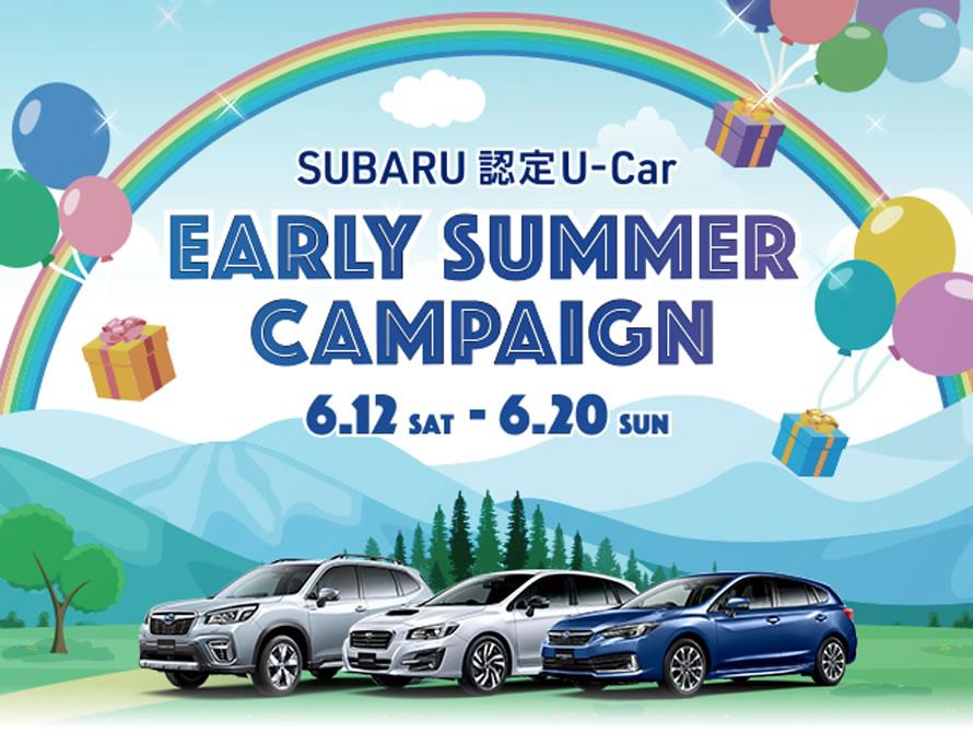 SUBARU 認定U-Car Early summer campaign